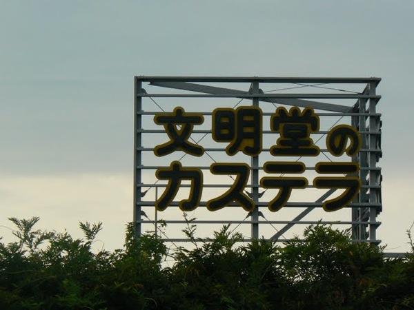 文明堂のカステラ〜♪